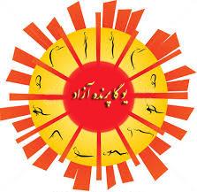بسم الله الرحمن الرحیم+یوگا استان البرز+کانون تخصصی یوگا پرنده آزاد کرج+سیمین صدیق ابراهیم نیا+یوگا+سلام بر خورشید +سوریاناماسکارا+ فوائد سلام برخورشید+yoga+ SURYA NAMASKAR+ +Surya Namaskar or Sun Salutation Pose+تمرینات وینیاسافلو+vinyasaflowyoga+breath+فعال شدن چاکراها+ تقویت هاله نورانی+افزایش سطح انرژی+فعال سازی سیستم سمپاتیک و پاراسمپاتیک+افزایش فاکتورهای آمادگی جسمانی در بدن+سیستم ورزشی هوازی+هیپوتالاموس++غده پینه آل یا صنوبری+درمان اضطراب+درمان افسردگی +درمان چاقی و چاقی مفرط +درمان کم خونی +درمان عفونت های قارچی+درمان تب یونجه +درمان بیماری های گوارشی+درمان آسم و برونشیت+درمان یبوست +برطرف شدن مشکلات اشتها+درمان عوارض یائسگی+درمان بیماری قند و دیابت +درمان سردردهای میگرنی+قاعدگی+بر طرف شدن بیماری های روان تنی و دردهای با منشاء نامعلوم+برطرف شدن حساسیت های پوستی+ تنظیم آدرنالین+هماهنگی غدد پاراتیروئید و تیروئید+تنظیم غده هیپوفیز+تسکین درد+درمان فشار خون پایین+درمان بیماری های کلیه+شفافیت پوست و شادابی چهره+انعطاف ستون مهره ها+افزایش سطح انرژی+ایجاد تناسب اندام+افزایش قدرت تفکر و تمرکز+دفع سموم و سم زدایی از بدن و کبد+بر طرف شدن جوش و لک های پوستی+درمان مشکلات بلوغ نوجوانان+سم زدایی و پاکسازی بدن+شکل گیری عضلات شکم و عملکرد صحیح ارگان های شکمی+افزایش حجم ریه ها+ خروج هوای راکد از ریه ها+تنفس عمیق و موزون+ماساژ ملایم عصبها+درمان آلزایمر+باشگاه علمی تخصصی یوگا پرنده آزاد کرج+