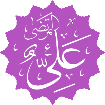خطبه بدون نقطه حضرت علی علیه السلام